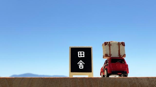 【田舎暮しの現実】地方移住のメリット・デメリット比較