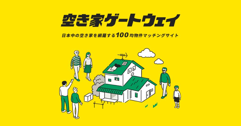 【家が100円!?】空き家の100均物件紹介サービスとは?