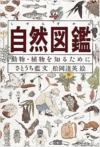 自然図鑑―動物・植物を知るために