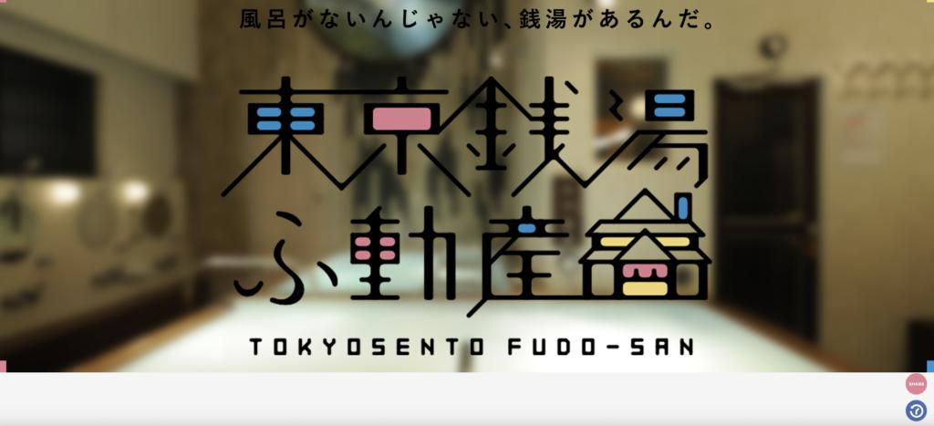 東京銭湯ふ動産